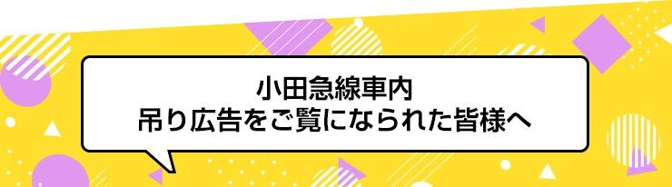小田急線車内吊り広告をご覧になられた皆様へ