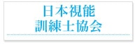 日本視能訓練士協会
