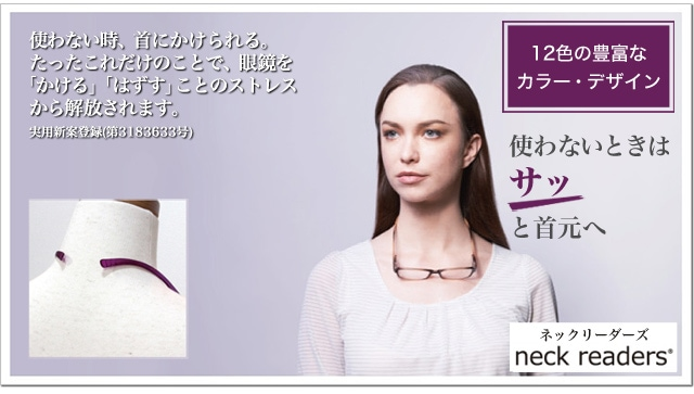 ネックリーダーズ_12色の豊富なカラー・デザイン
