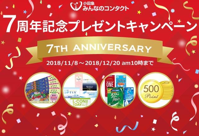 小田急みんなのコンタクト・7周年記念プレゼントキャンペーン