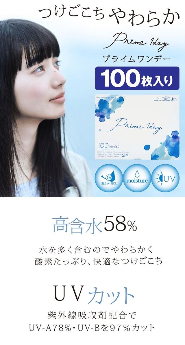 プライムワンデー(100枚入):つけごこちやわらか。高含水58%。UVカット。
