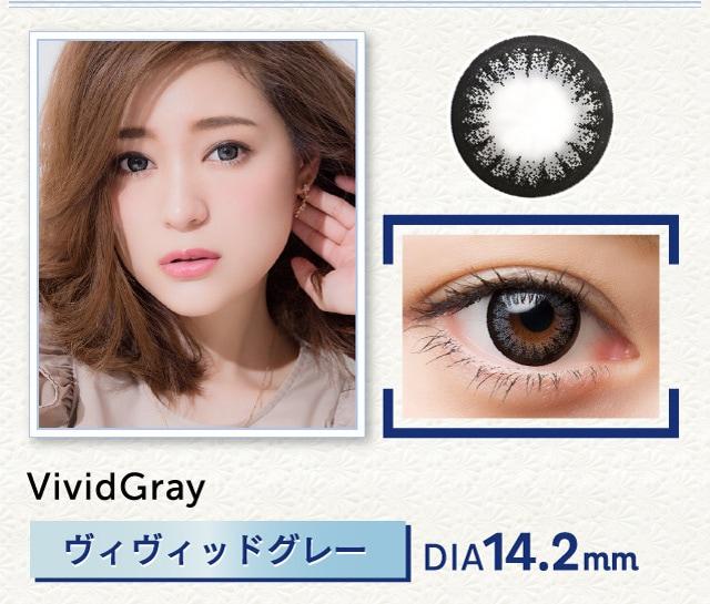 ワンデーキャラアイ_ヴィヴィッドグレー。クールでミステリアスな、ダークグレーの発色は吸い込まれそうなオトナの瞳。(スマホサイト)