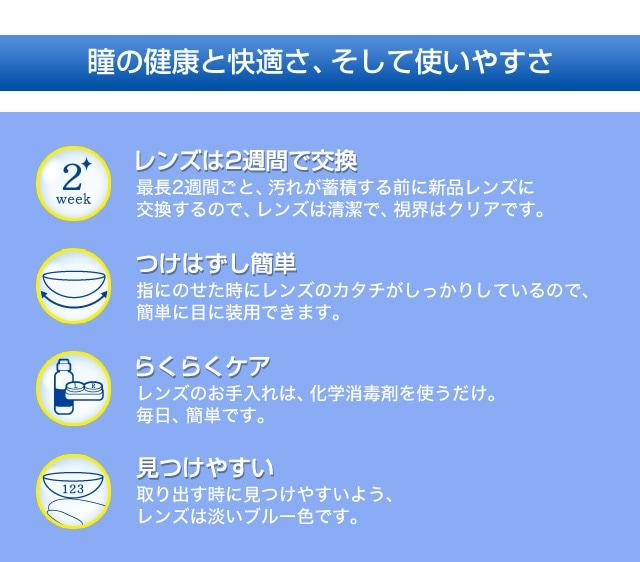 アキュビューオアシス乱視用しっかりケア用品3か月セット_瞳の健康と快適さ、そして使いやすさ(スマホページ)