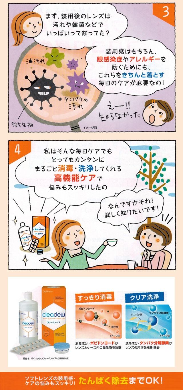 cleadewファーストケア_装用中はもちろん、眼感染症やアレルギーを防ぐためにも、雑菌をきちんと落とすケアが毎日必要!(スマホサイト)