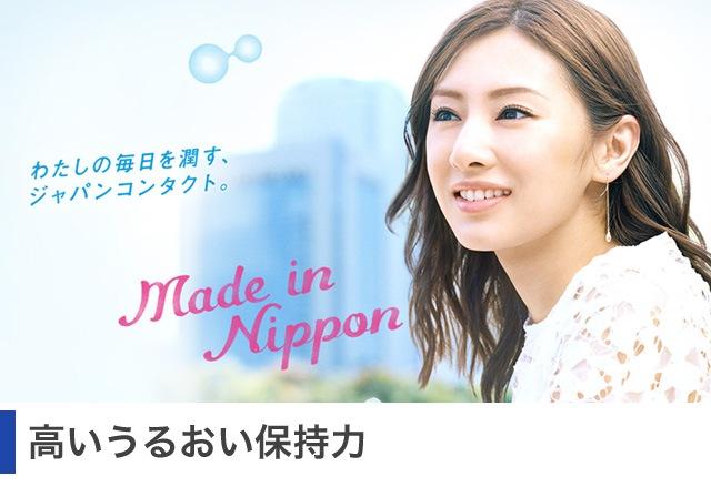 ワンデーピュアうるおいプラス4箱セット_わたしの毎日を潤す、ジャパンコンタクト。Made in Nippon(スマホサイト)