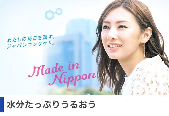 2ウィークピュアうるおいプラス4箱セット_わたしの毎日を潤す、ジャパンコンタクト。Made in Nippon(スマホサイト)