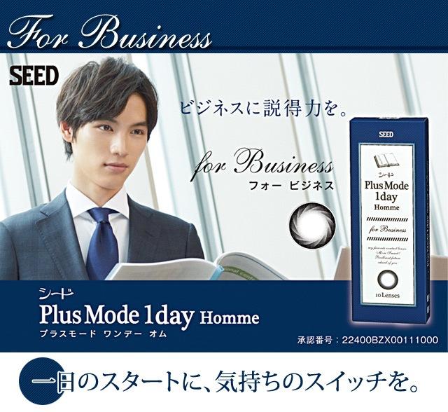 プラスモード ワンデーオム_ビジネスに説得力を。ブラックを基調とした男性らしいシャープなデザイン。さりげなく瞳の印象を変えて、精悍な表情を引き出します。(スマホページ)