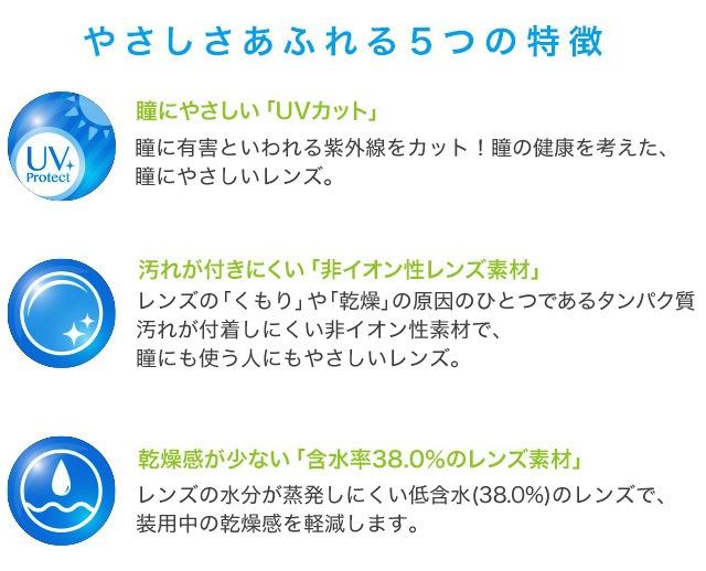 エルコン2ウィークUV_瞳にやさしいUVカット。汚れがつきにくい非イオン性レンズ。乾燥感が少ない「含水率38.0%のレンズ素材」(スマホサイト)