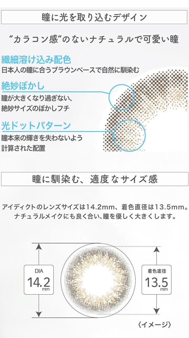 アイディクトワンデー_瞳に光を取り込むデザイン(スマホページ)