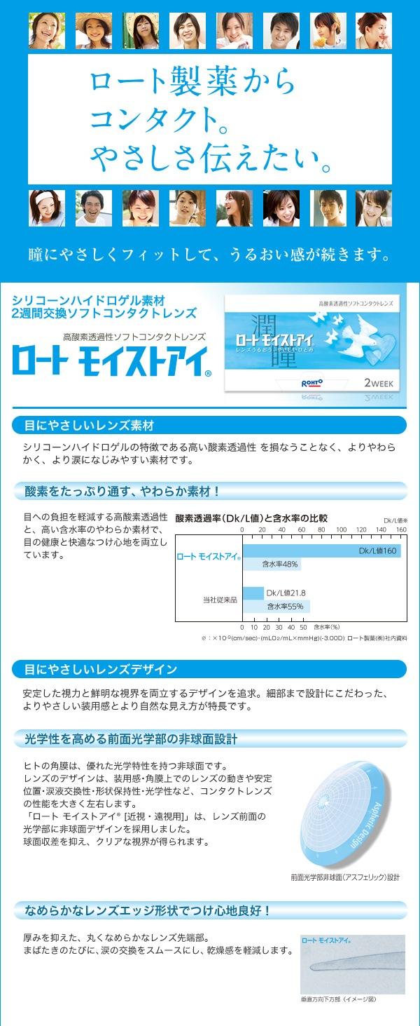 ロートモイストアイ|シリコン素材2週間使い捨てコンタクトレンズ