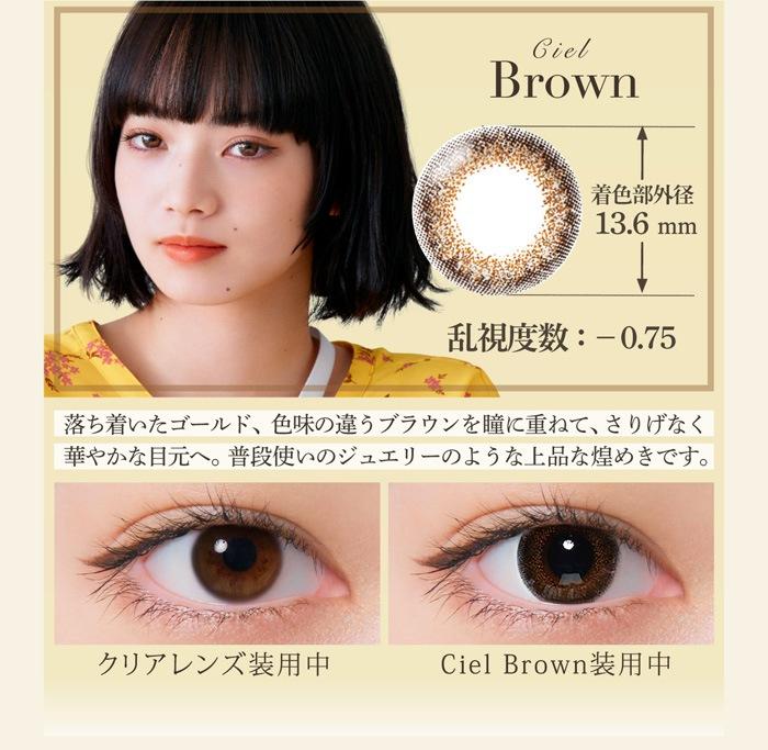 乱視用カラコン ワンデーアイレ シエルUV トーリック:シエルブラウン 落ち着いたゴールド、色味の違うブラウンを瞳に重ねて、さりげなく華やかな目元へ