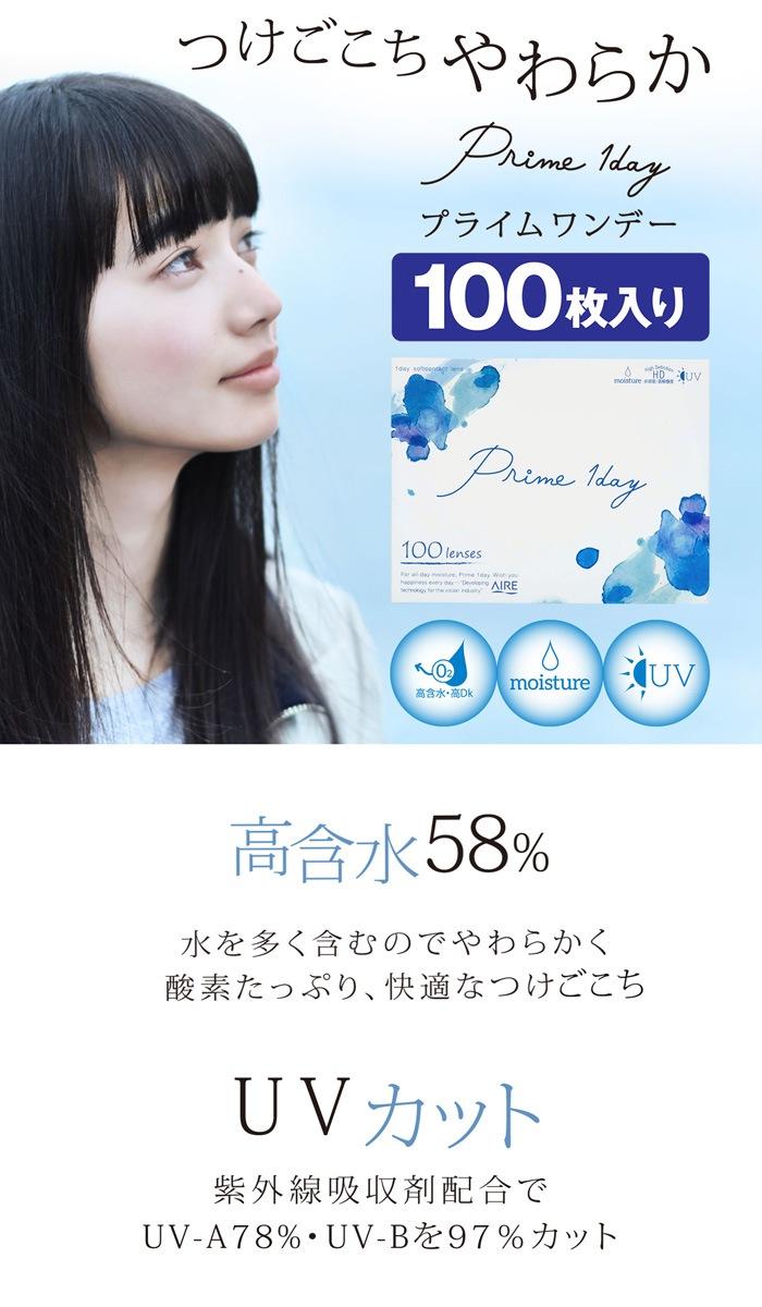 プライムワンデー(100枚入): つけごこちやわらか。高含水58%。UVカット。