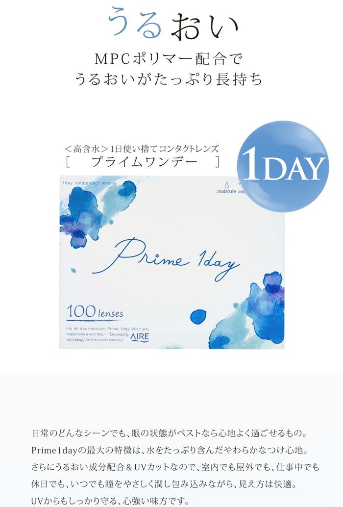 プライムワンデー(100枚入):MPCポリマー配合でうるおいがたっぷり長持ち。prime1dayの最大の特徴は、水をたっぷり含んだやわらかなつけ心地。