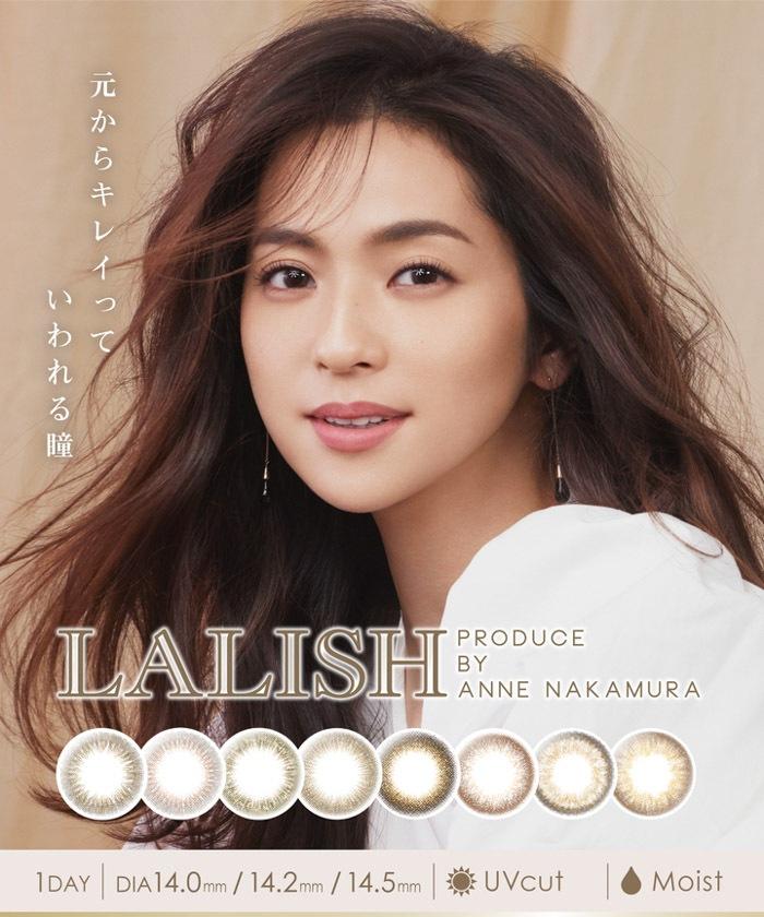 レリッシュ LALISH 中村アン プロデュースカラコン:元からキレイっていわれる瞳