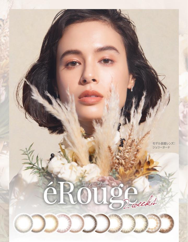 eRouge エルージュ