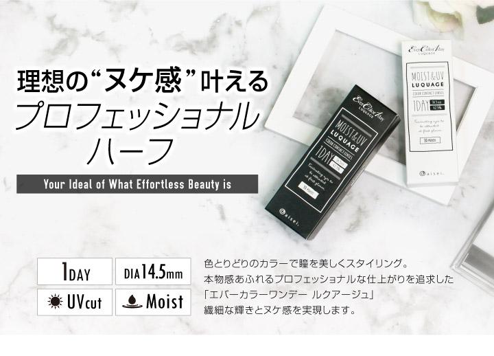エバーカラーワンデールクアージュ 沢尻エリカ イメージモデル 10枚入り:理想のヌケ感叶えるプロフェッショナルハーフ