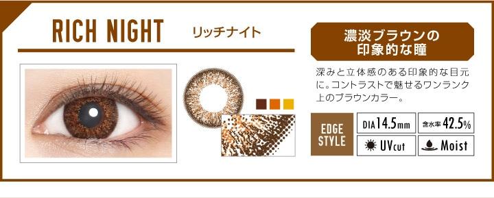 エバーカラーワンデールクアージュ 沢尻エリカ イメージモデル 10枚入り:リッチナイト 濃淡ブラウンの印象的な瞳