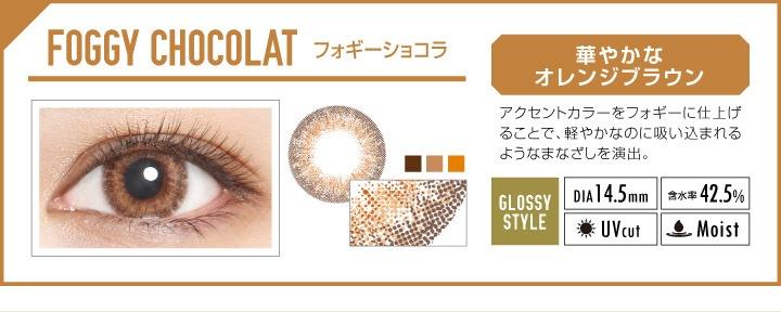 エバーカラーワンデールクアージュ 沢尻エリカ イメージモデル 10枚入り:フォギーショコラ 華やかなオレンジブラウン