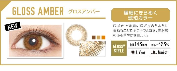 エバーカラーワンデールクアージュ 沢尻エリカ イメージモデル 10枚入り:グロスアンバー 繊細にきらめく琥珀カラー