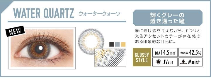 エバーカラーワンデールクアージュ 沢尻エリカ イメージモデル 10枚入り:ウォータークォーツ 輝くグレーの透き通った瞳