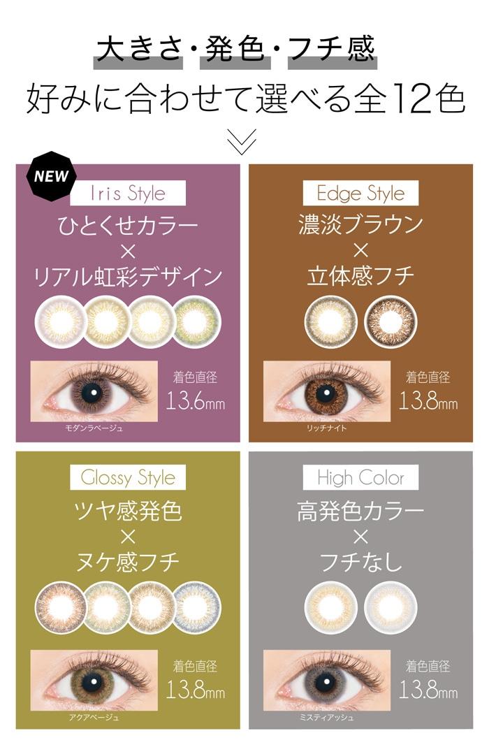 エバーカラーワンデールクアージュ 10枚入り:リアル虹彩デザイン、立体感フチ、つや感発色、ヌケ感フチ、高発色カラー