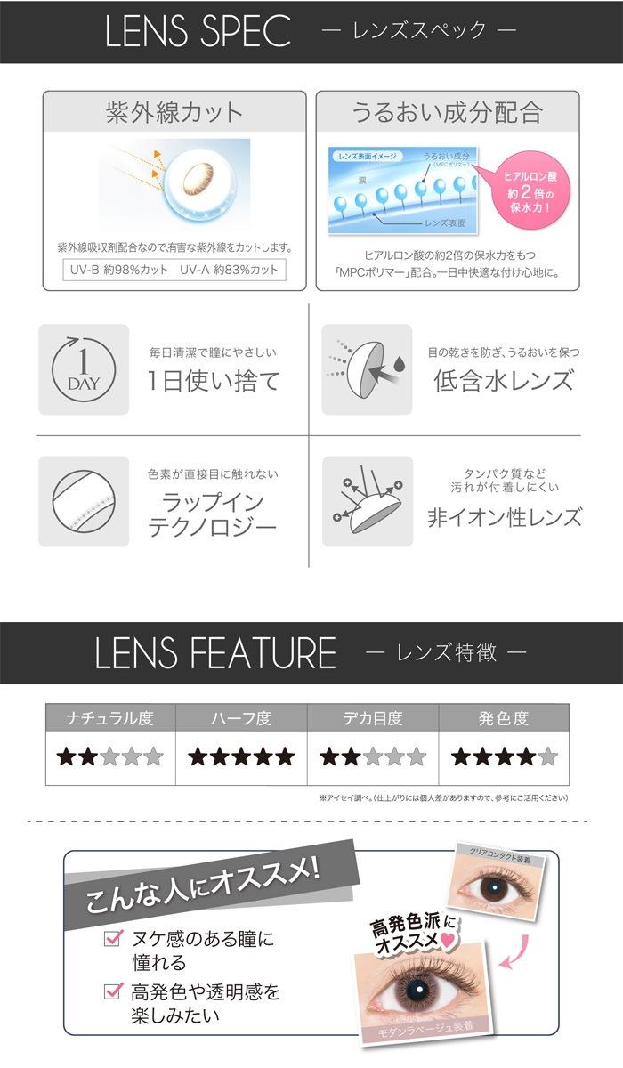 エバーカラーワンデールクアージュ 30枚入り:レンズスペック UVカットレンズ、うるおい成分配合、1日使い捨て、低含水レンズ、ラップインテクノロジー、非イオン性レンズ、高発色派にオススメ
