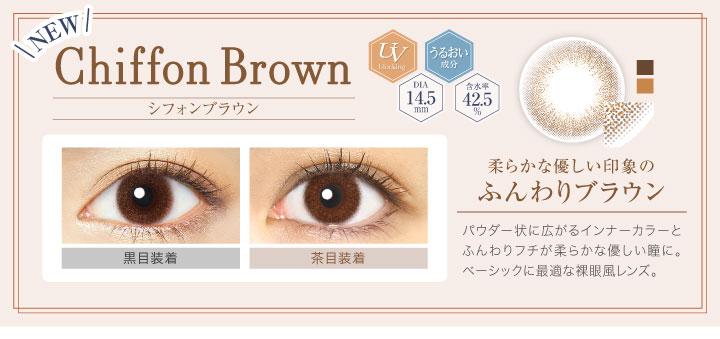 エバーカラーワンデーナチュラルモイストレーベルUV 沢尻エリカ イメージモデル 20枚入り:シフォンブラウン 柔らかな優しい印象のふんわりブラウン