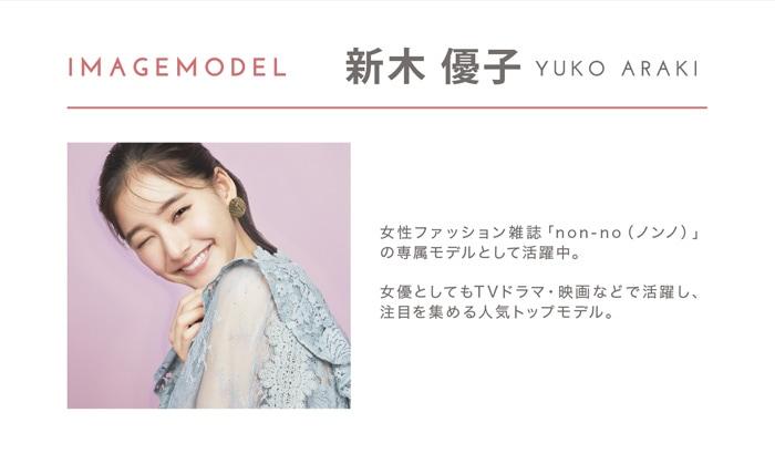 アイジェニック バイエバーカラー(1ヶ月交換 度なし 2枚入):イメージモデル 新木優子
