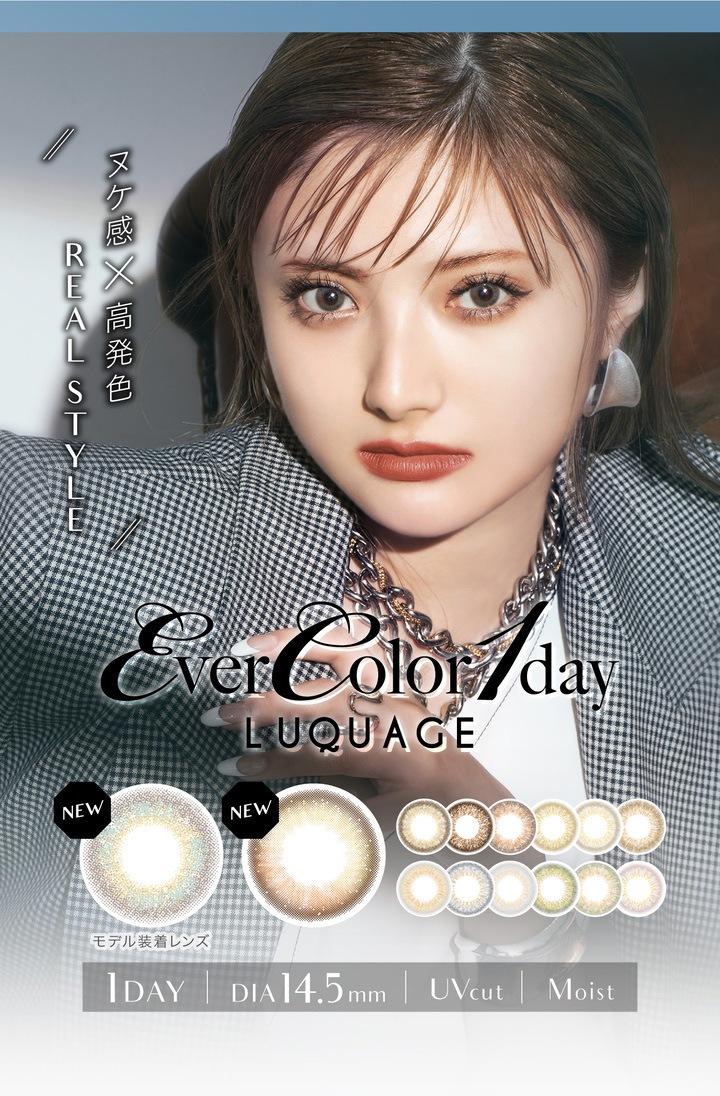 エバーカラーワンデールクアージュ 10枚入り:ヌケ感×高発色