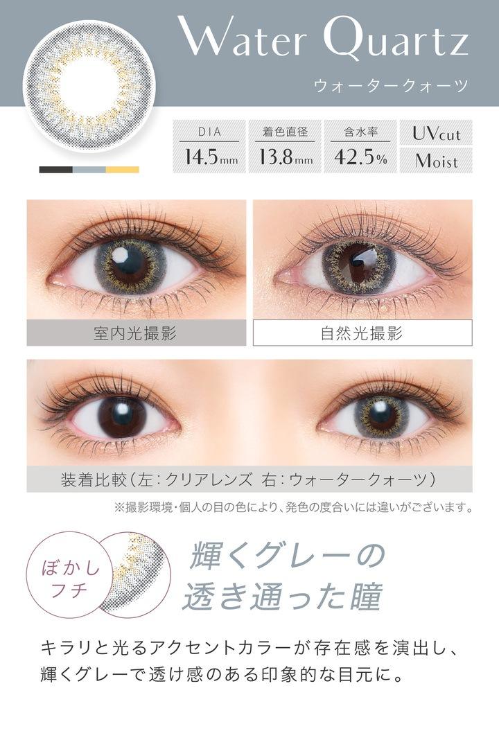 エバーカラーワンデールクアージュ 10枚入り:ウォータークォーツ 輝くグレーの透き通った瞳