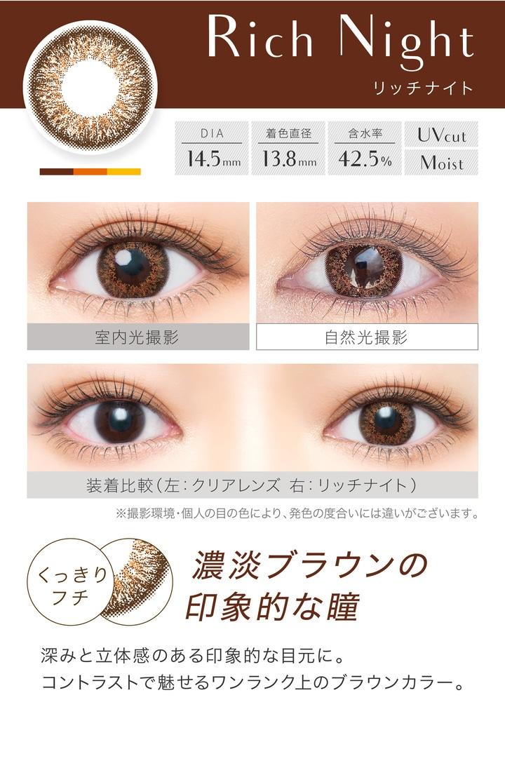 エバーカラーワンデールクアージュ 10枚入り:リッチナイト 濃淡ブラウンの印象的な瞳