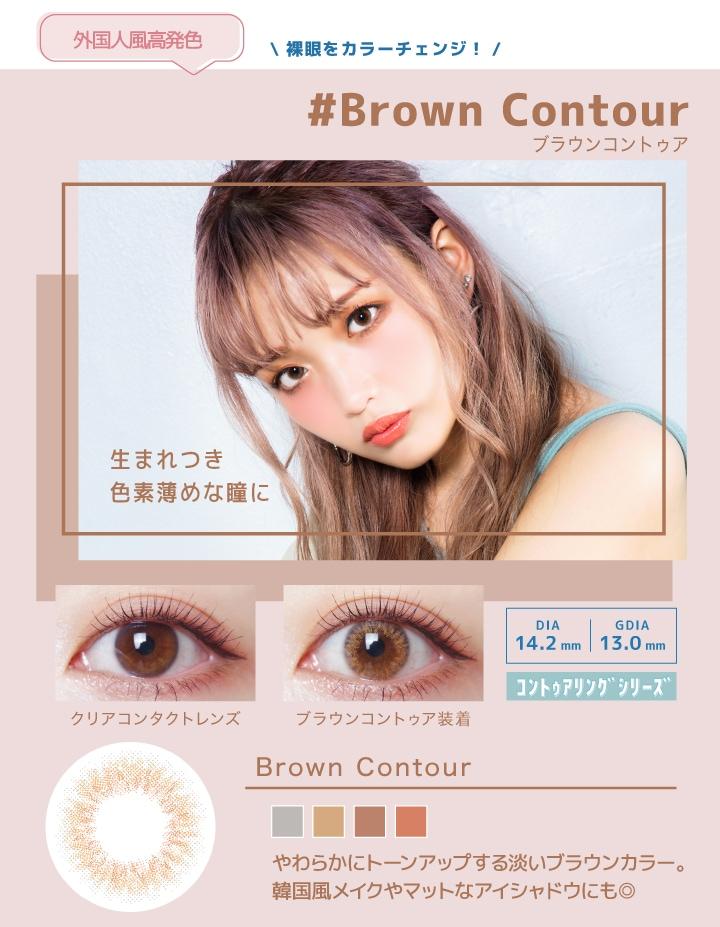 シェリーク:ブラウンコントゥア_生まれつき色素薄目な瞳に