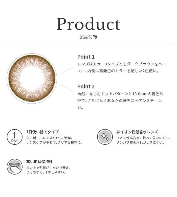 スターリー:一日使い捨てタイプ 非イオン性低含水レンズ 高い形状保持性