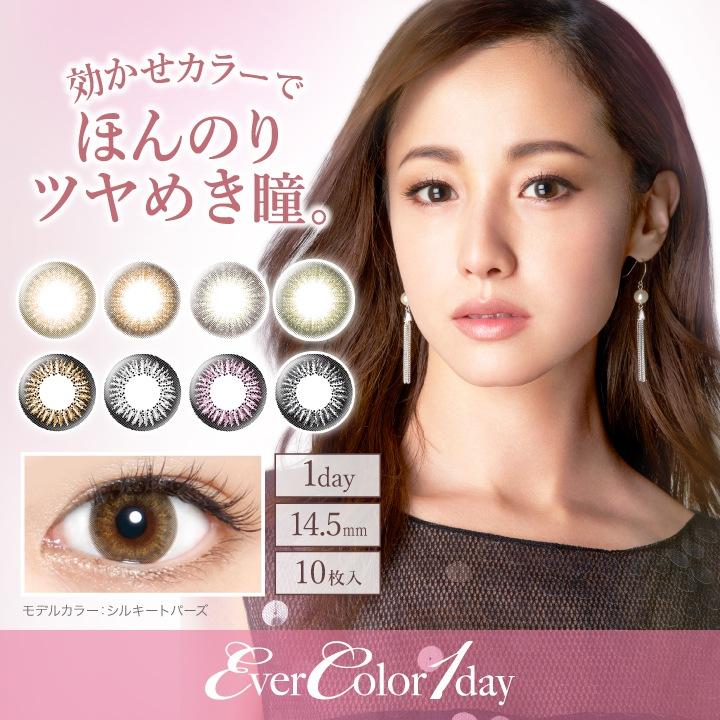エバーカラーワンデー:効かせカラーでほんのりツヤめき瞳。