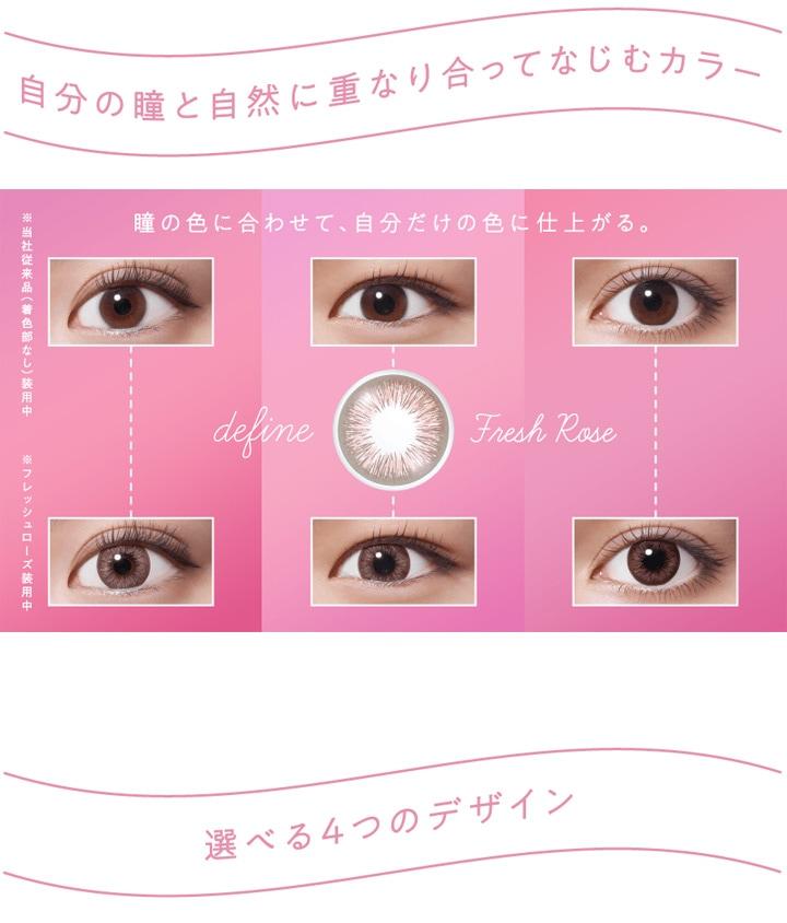 ワンデーアキュビュー ディファインモイストフレッシュシリーズ:自分の瞳と自然に重なり合ってなじむカラー