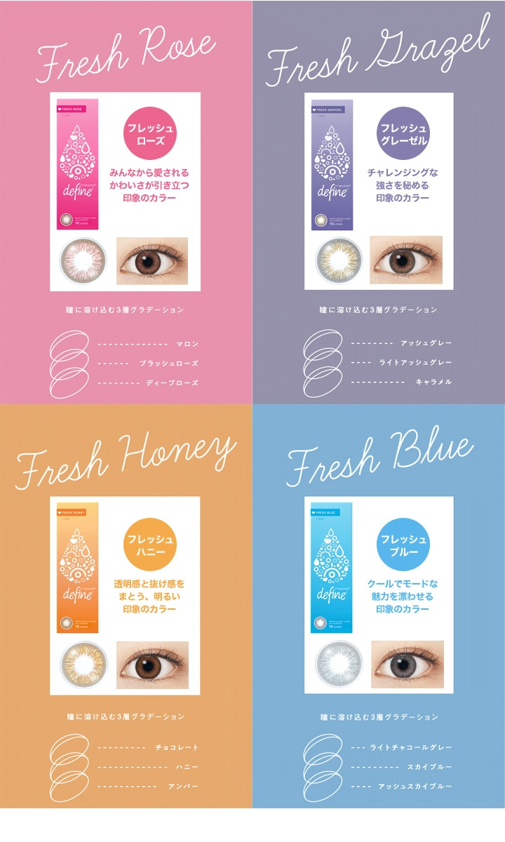 ワンデーアキュビュー ディファインモイストフレッシュシリーズ:選べる4つのデザイン フレッシュローズ、フレッシュグレーゼル、フレッシュハニー、フレッシュブルー