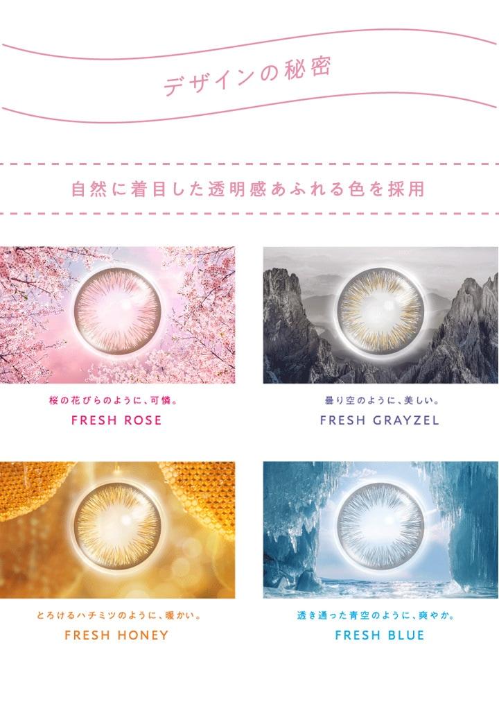 ワンデーアキュビュー ディファインモイストフレッシュシリーズ:デザインの秘密 自然に着目した透明感あふれる色を採用