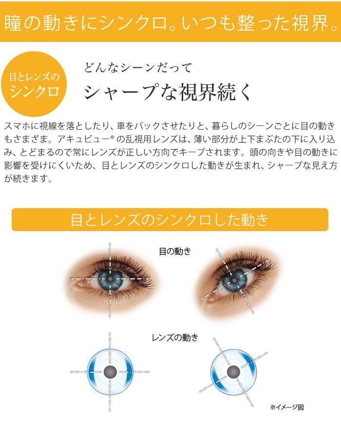 ワンデーアキュビューオアシス乱視用:目とレンズのシンクロ。アキュビューの乱視用レンズは、薄い部分が上下まぶたの下に入り込み、とどまるので常にレンズが正しい方向でキープされます。