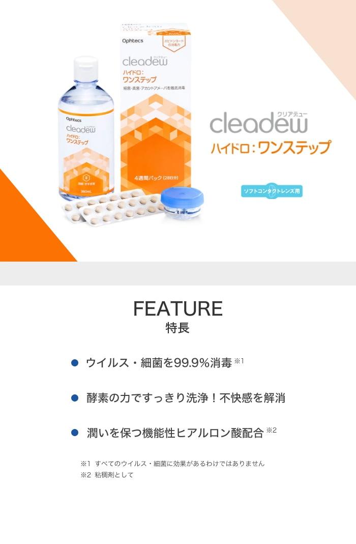 cleadew ハイドロ:ワンステップ_ウイルス・細菌を99.9%消毒  酵素の力ですっきり洗浄!不快感を解消