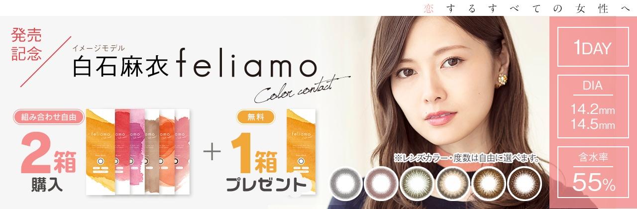 フェリアモ+1箱キャンペーン
