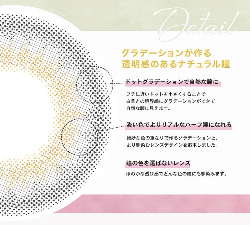 カンテリイメージモデルカラコン リルムーン LILMOON : ディテール:グラデーションが作る透明感のあるナチュラル瞳 どっとグラデーションで自然な瞳に 淡い色でよりリアルなハーフ瞳になれる 瞳の色を選ばないレンズ