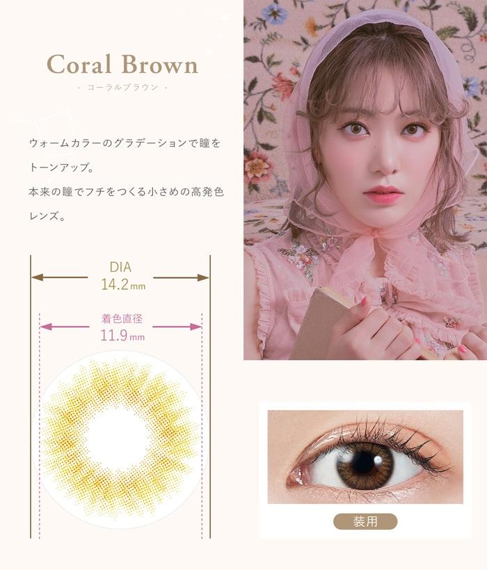 MOLAK モラク 1day:コーラルブラウン 本来の瞳でフチをつくる小さめの高発色レンズ