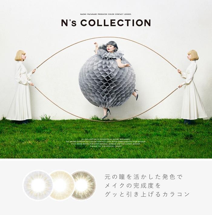 N's COLLECTION(10枚入)渡辺直美さんモデル エヌズコレクション_元の瞳を活かした発色でメイクの完成度をグッと引き上げるカラコン