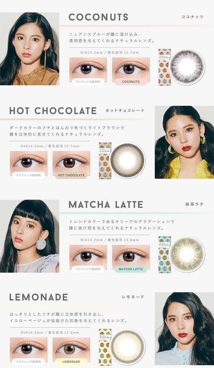 N's COLLECTION(10枚入)渡辺直美さんモデル エヌズコレクション_ココナッツ、ホットチョコレート、抹茶ラテ、レモネード
