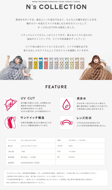 N's COLLECTION(10枚入)渡辺直美さんモデル エヌズコレクション_UV CUT、高含水、サンドイッチ構造、フチを丸みのある形状にすることで自然な装用感