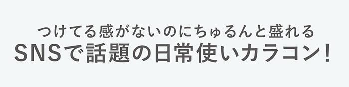 指原莉乃さんイメージモデル カラコン TOPARDS(トパーズ) ちゅるんと盛れる