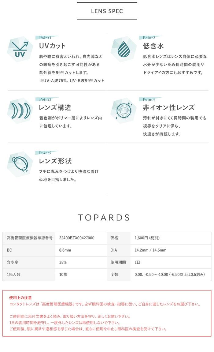 指原莉乃さんイメージモデル カラコン TOPARDS(トパーズ) レンズスペック、UVカット 低含水 非イオン性レンズ コンセプト
