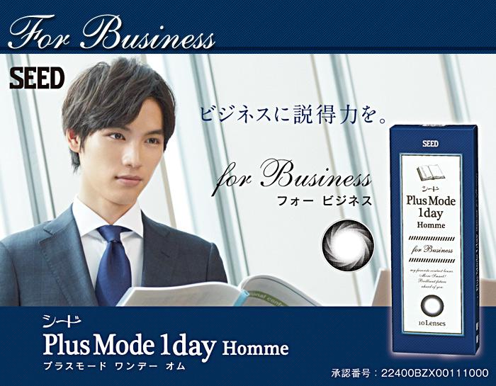 プラスモード ワンデーオム_ビジネスに説得力を。