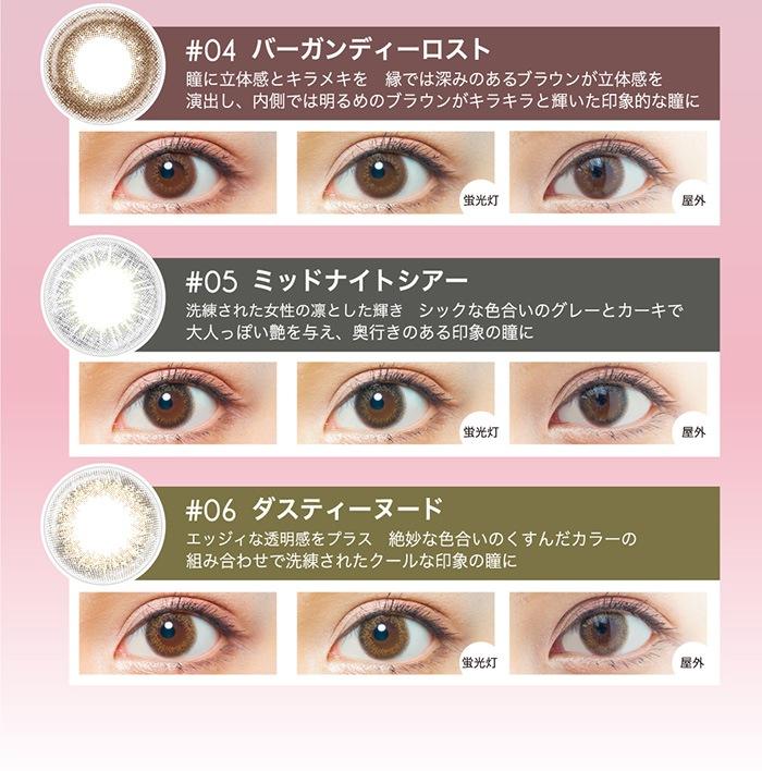 アイディクトワンデー_光を通すドット状デザイン。瞳に立体感を与える3トーン。