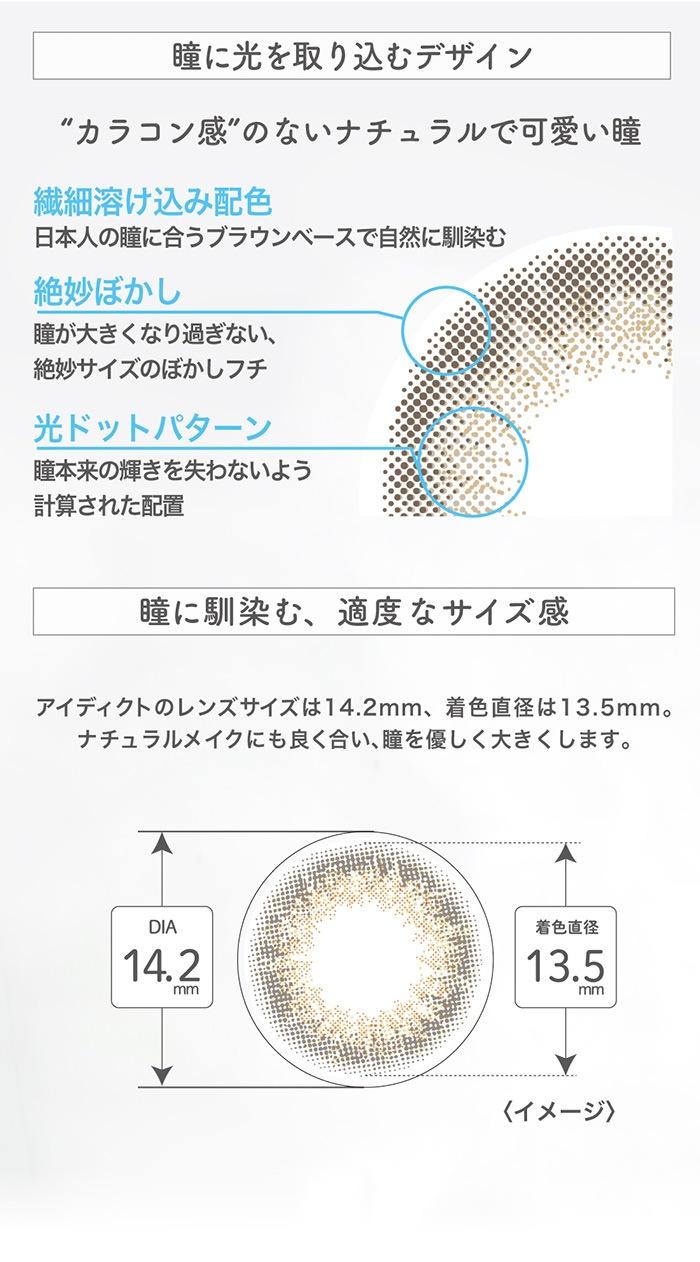 アイディクト55 ハイドラス : 瞳に光を取り込むデザイン カラコン感のないナチュラルで可愛い瞳 瞳に馴染む、適度なサイズ感 ナチュラルメイクにも良く合い、瞳を優しく大きくします。